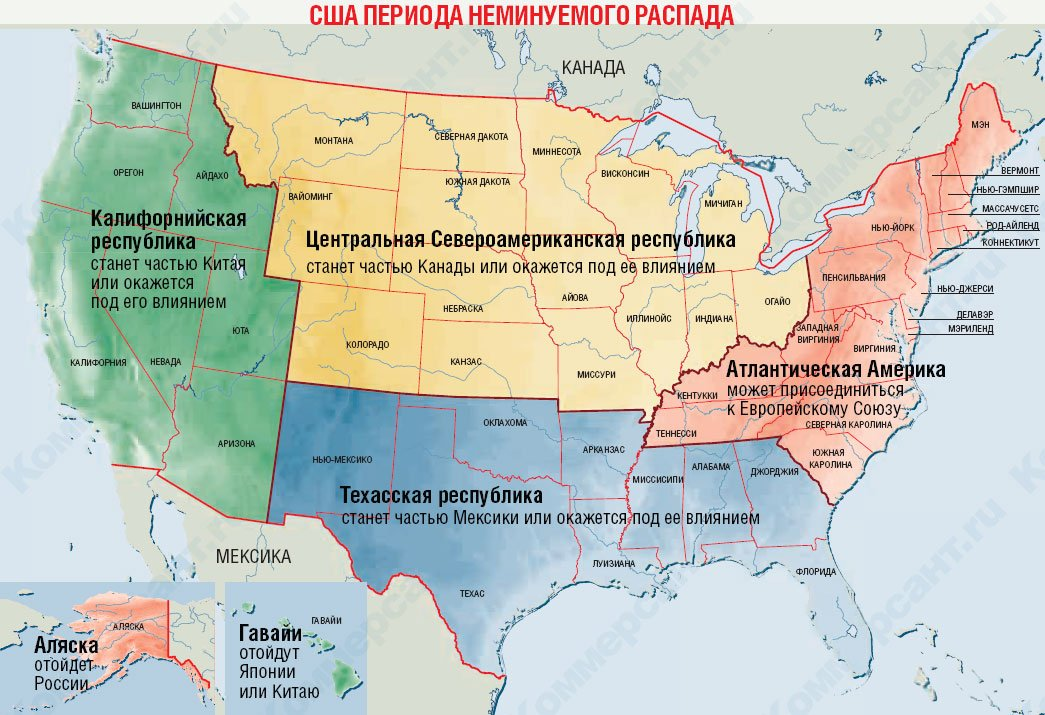 Что ждет США в будущем? Америке конец, она распадается!